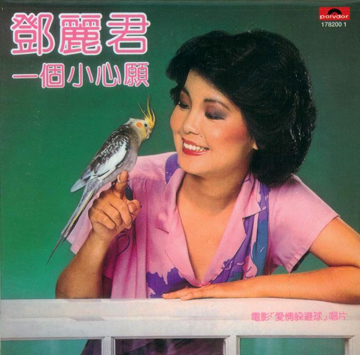 Yi Ge Xiao Xin Yuan