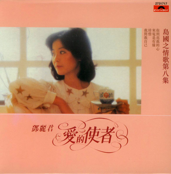 The Love Song Of Island Vol. 8