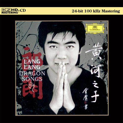 Dragon Songs - Yellow River Piano Concerto