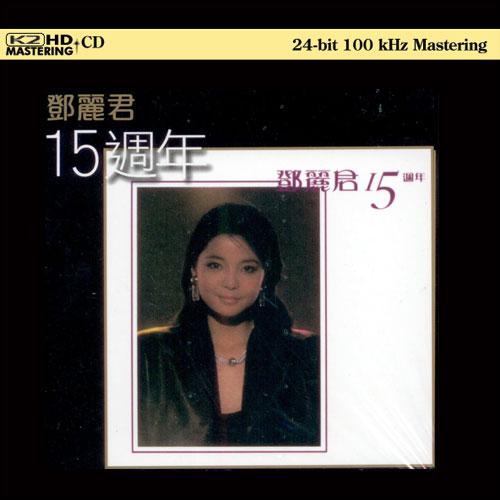 15th Anniversary image