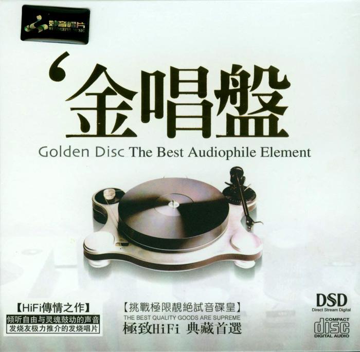 Th Best Audiophile Element