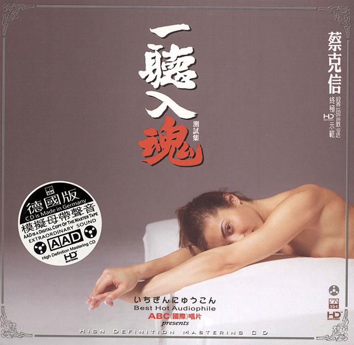 Best Hot Audiophile II