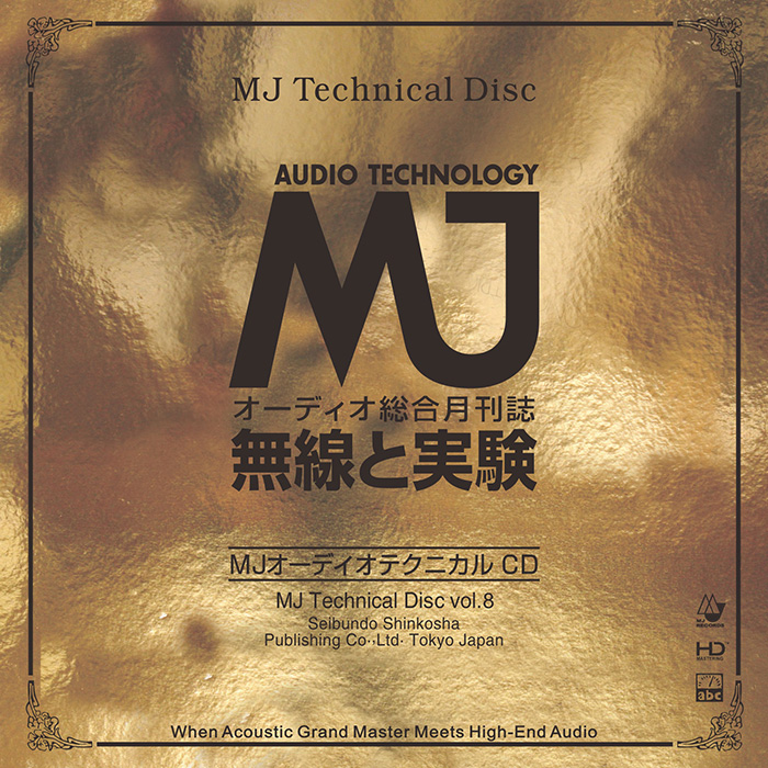 MJ Technical Disk vol. 8 image