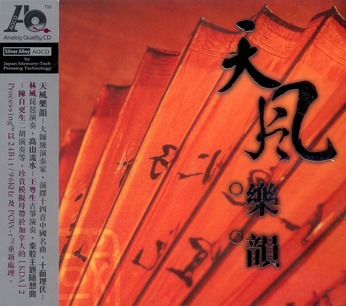 The Art Of Chinese Instrumentals