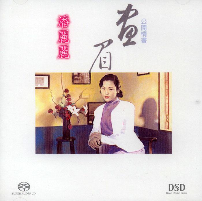 Joker Song Lai Lai Sobg: Club CD: Poon Lai-lai