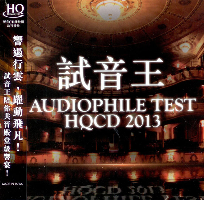 Audiophile Test HQCD 2013