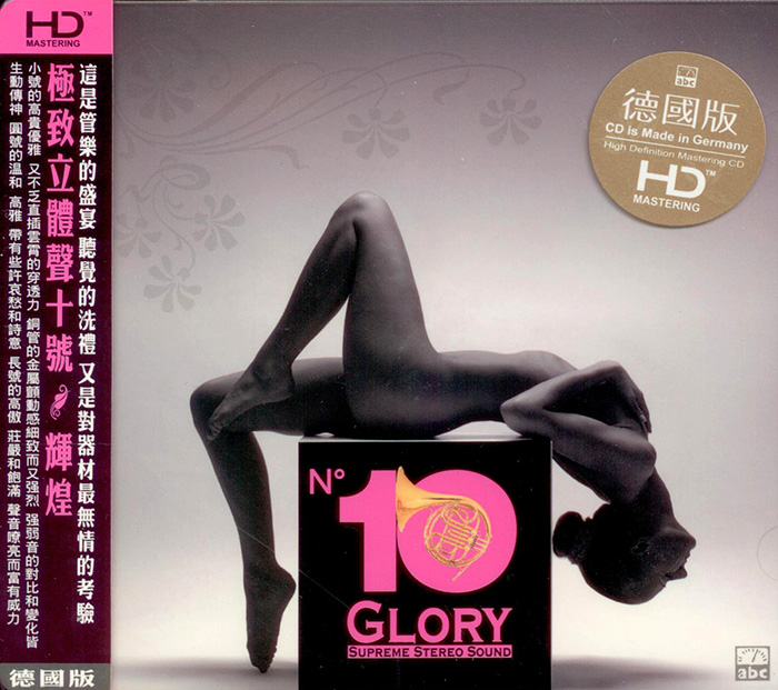 Supreme Stereo Sound No.10 — Glory