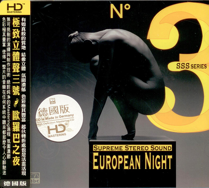 Supreme Stereo Sound v. 3 - European Night