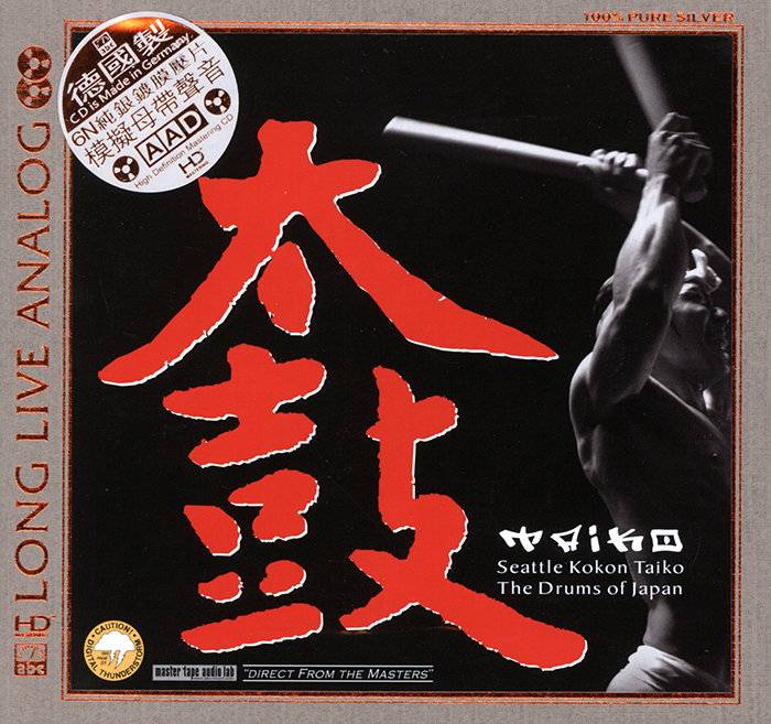 TAIKO – The Drums of Japan