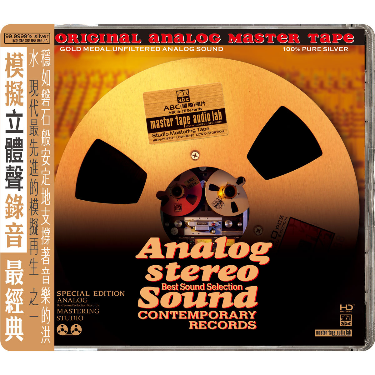 Analog Stereo Sound - Best Sound Selection