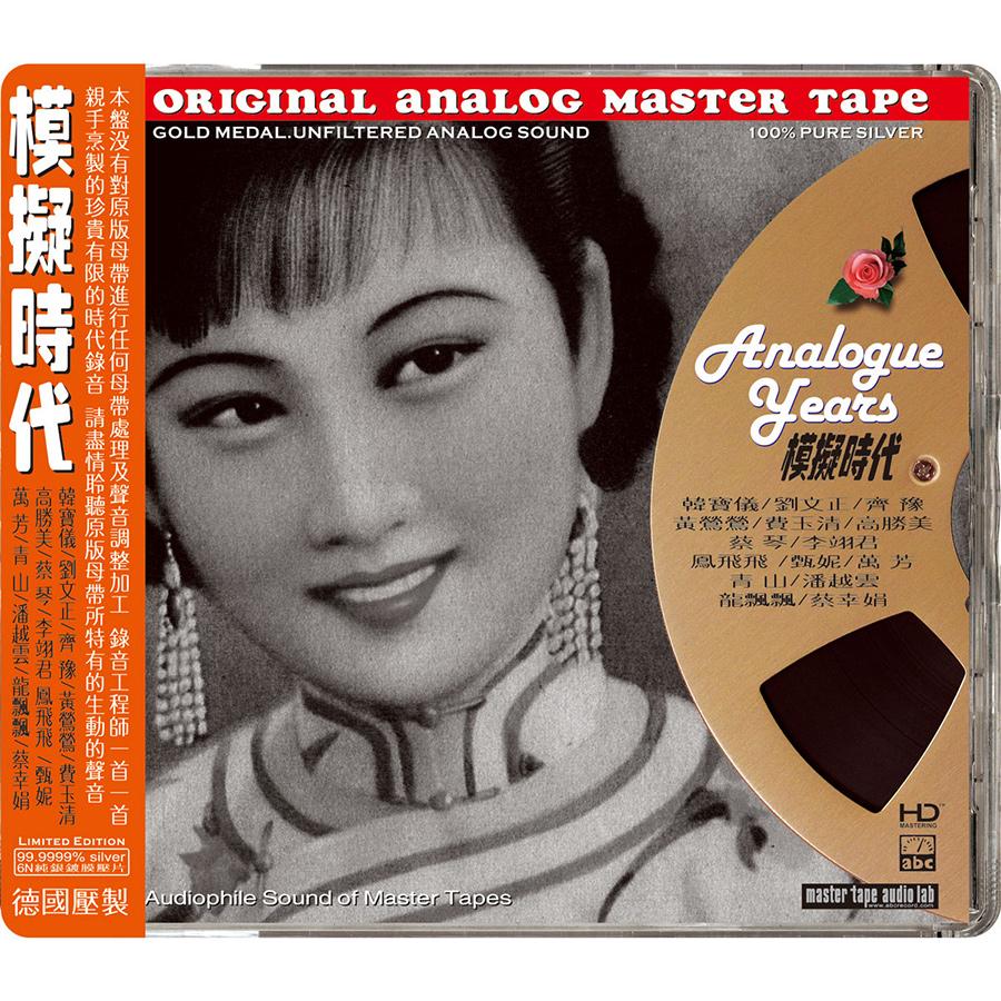Analog Years - Chinese Legendary Hits