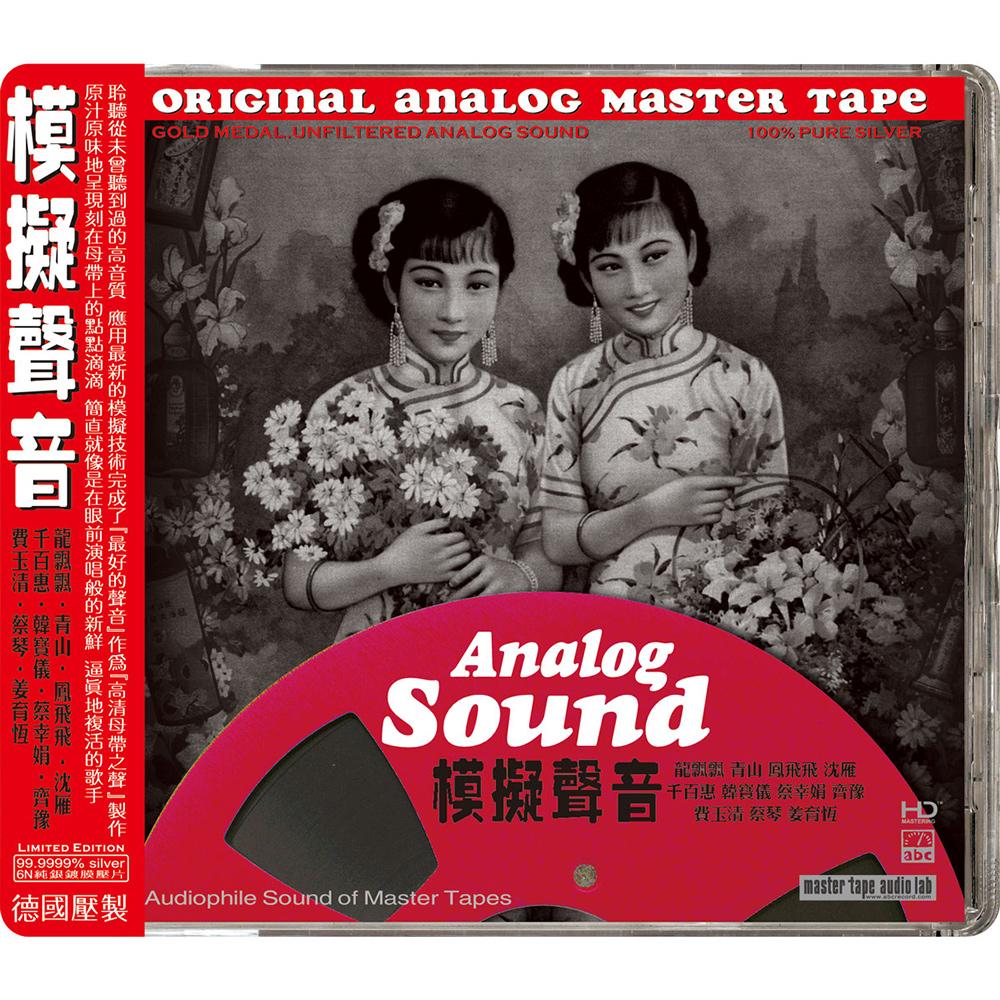 Analog Sound - Chinese Legendary Hits