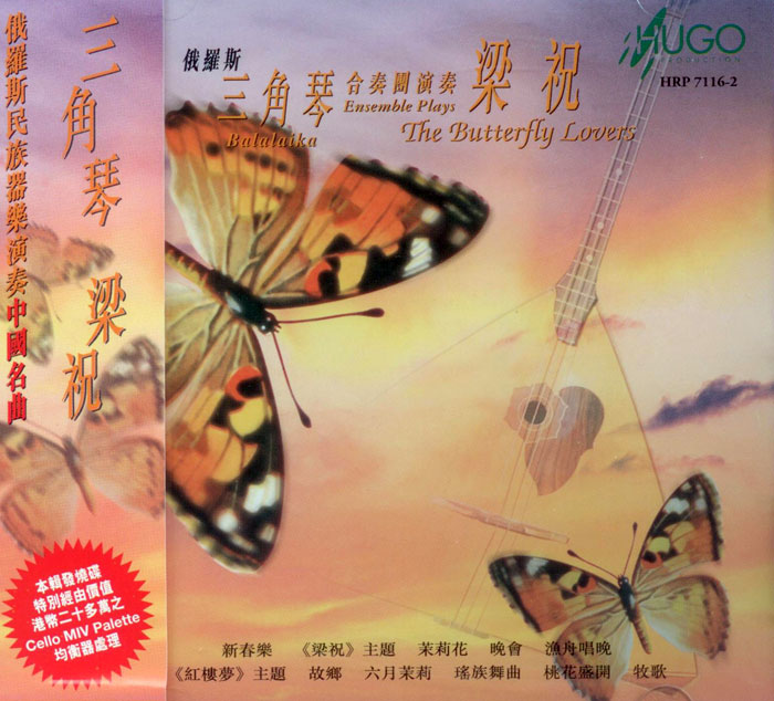 The Butterfly lovers image