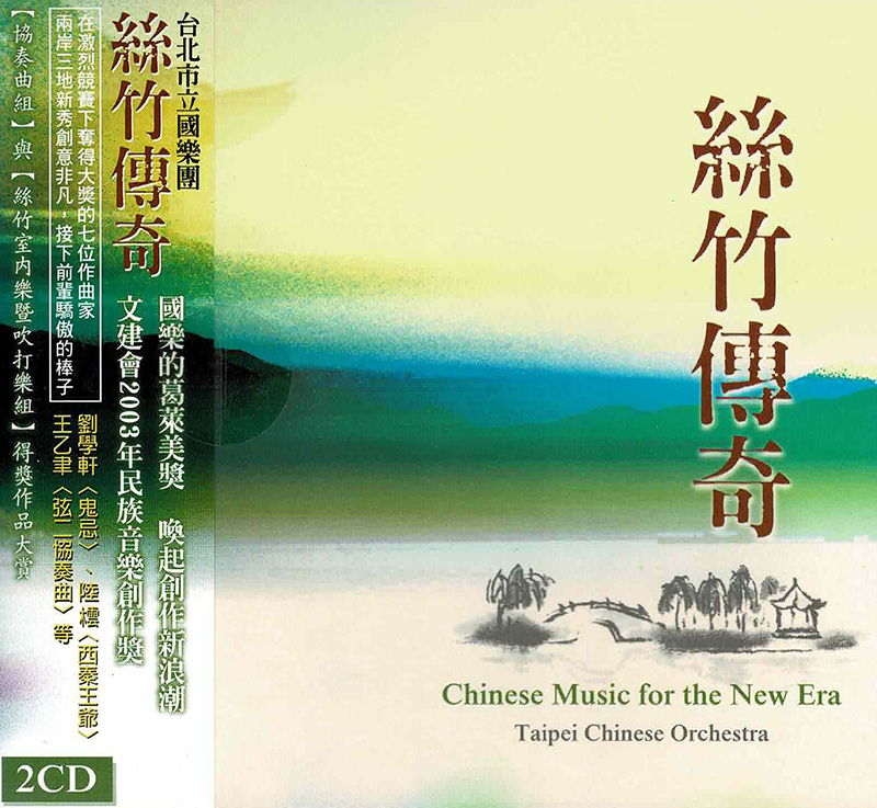 Chinese Music for the New Era - 2CD image