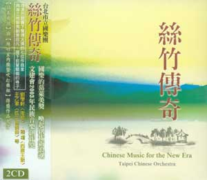Chinese Music for the New Era - 2CD