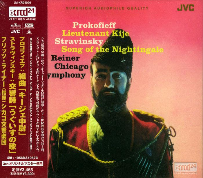Lieutenant Kije, Symphonic Suite // Song of the Nightingale image