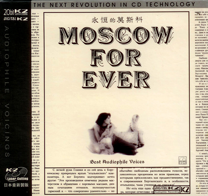 Moscow for ever - Best Audiophile Voices