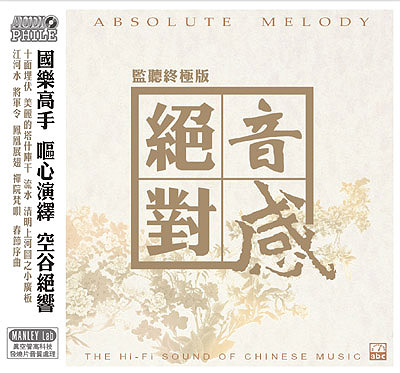 Absolute Melody - The Hi-Fi Sound of Chinese Music