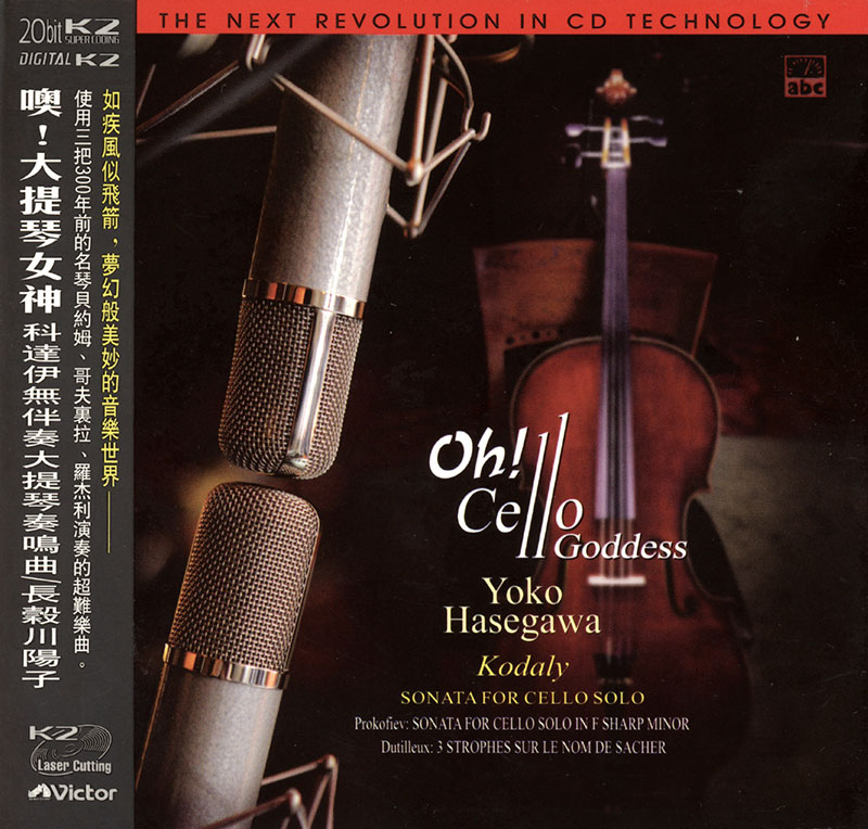 Oh! Cello Goddess