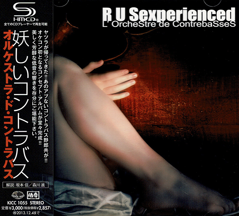 R U Sexperienced