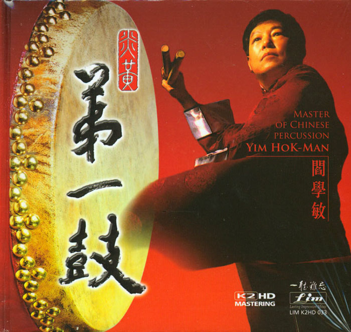 Master of Chinese Percussion