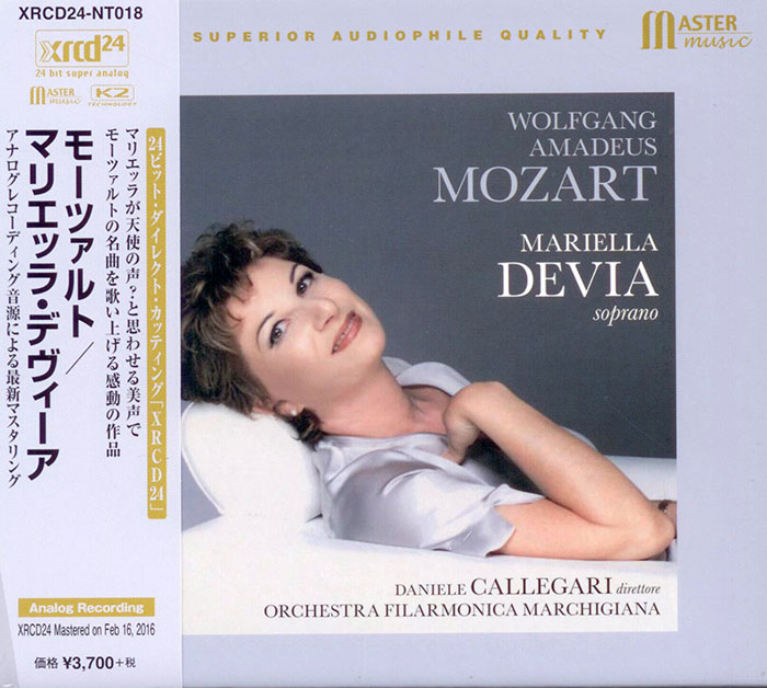 Exultate, jubilate / Regina Coeli / Laudate Dominum / Ave verum corpus / Eine Kleine Nachtmusik