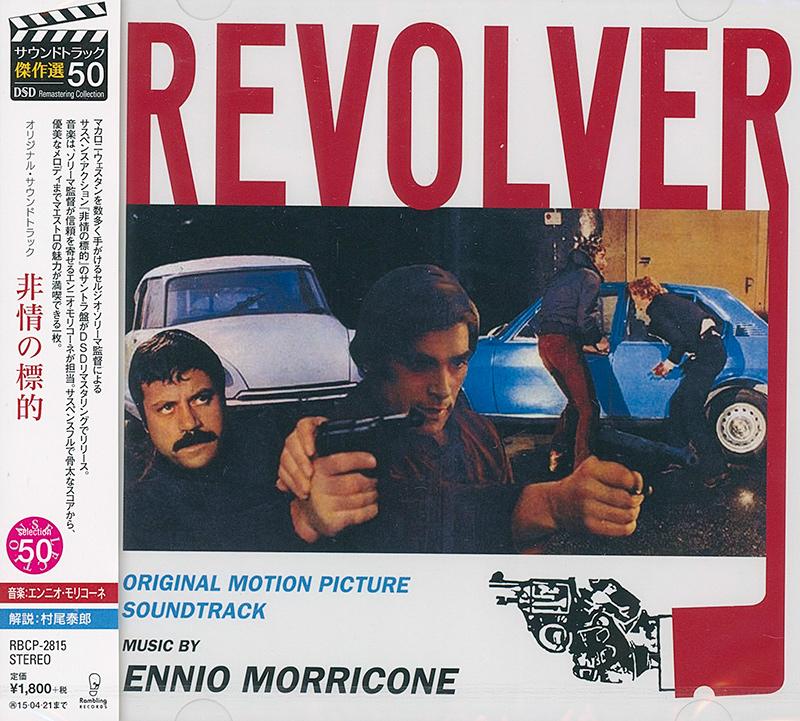 Revolver - Original Motion Picture Sountrack image