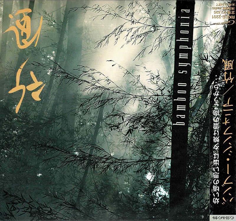 Bamboo Symphonia vol. 2 image