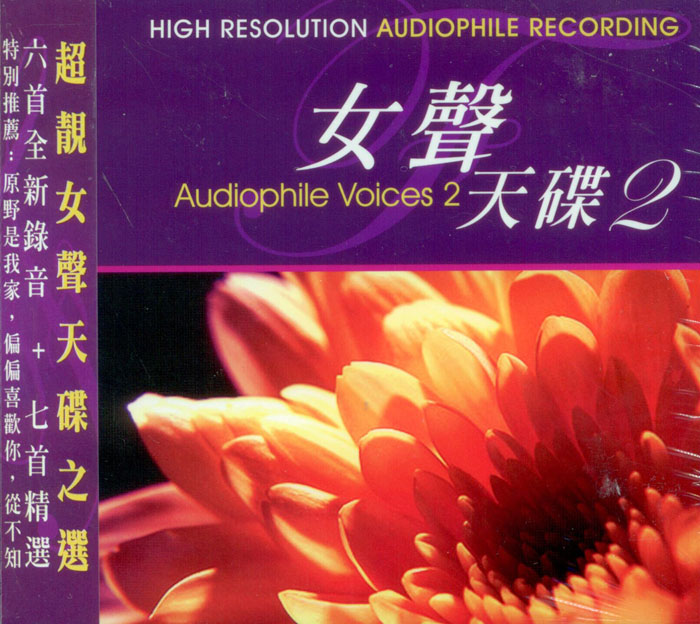 Audiophile Voices 2