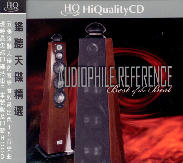 Audiophile Reference