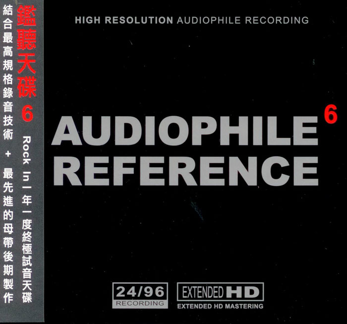 Audiophile Reference 6