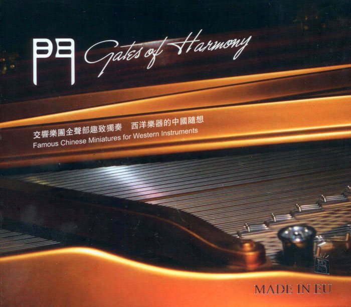 Gates of Harmony - Famous Chinese Miniatures for Western Instruments