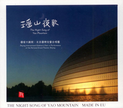 The Songs of Yao Mountain
