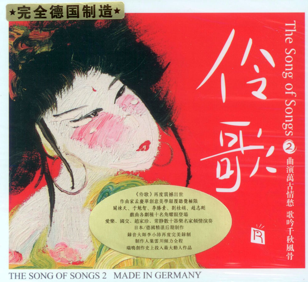 Timeless Songs of Melancholy from the Chinese Theater