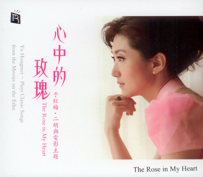 The Rose in My Heart - Classic Songs from the Movies on the Erhu image