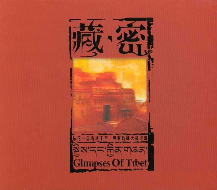 Glimpses Of Tibet  image