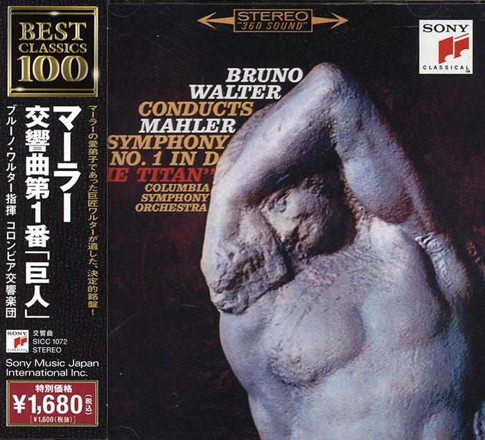 Symphony No. 1 'Titan'