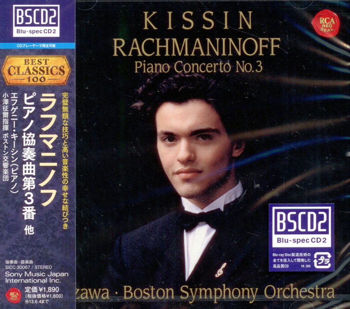 Piano Concerto No. 3 / Vocalise Op.34 / Rhapsodie espagnole / Widmung image