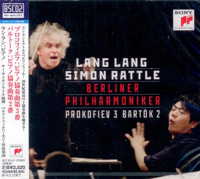 Piano Concerto No. 3 / Piano Concerto No. 2 image
