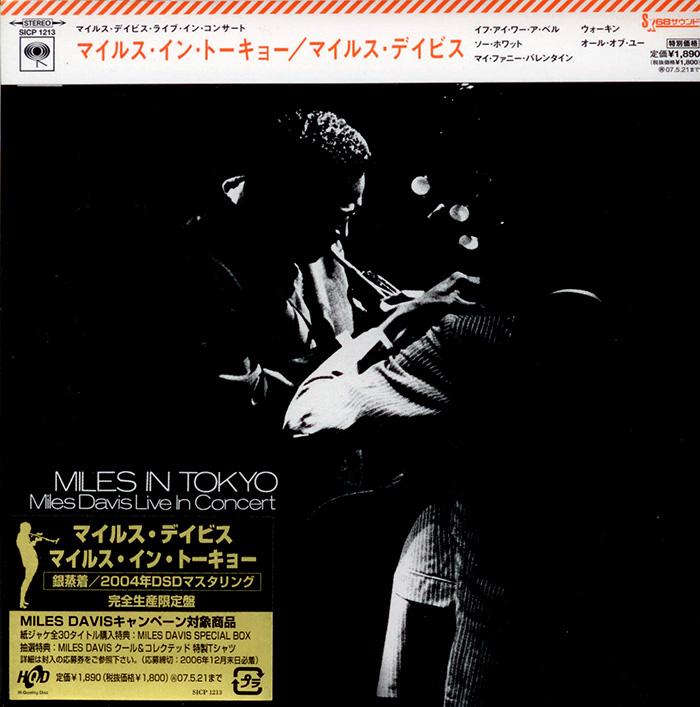 Miles in Tokyo - Miles Davis Live in Concert