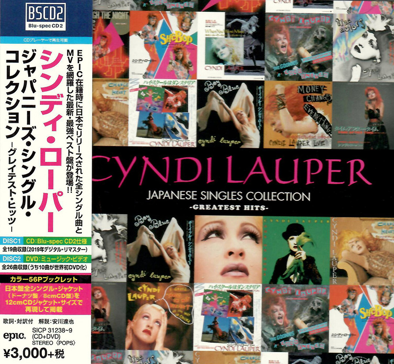 Japanese Singles Collection - Greatest Hits image