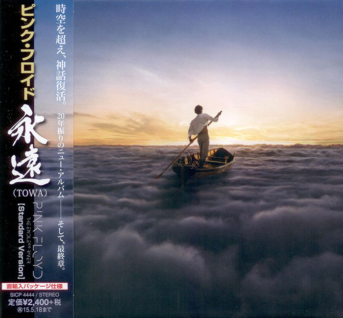 The Endless River image