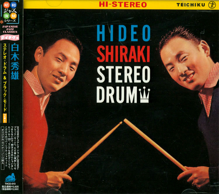 Stereo Drum / Black Mode image