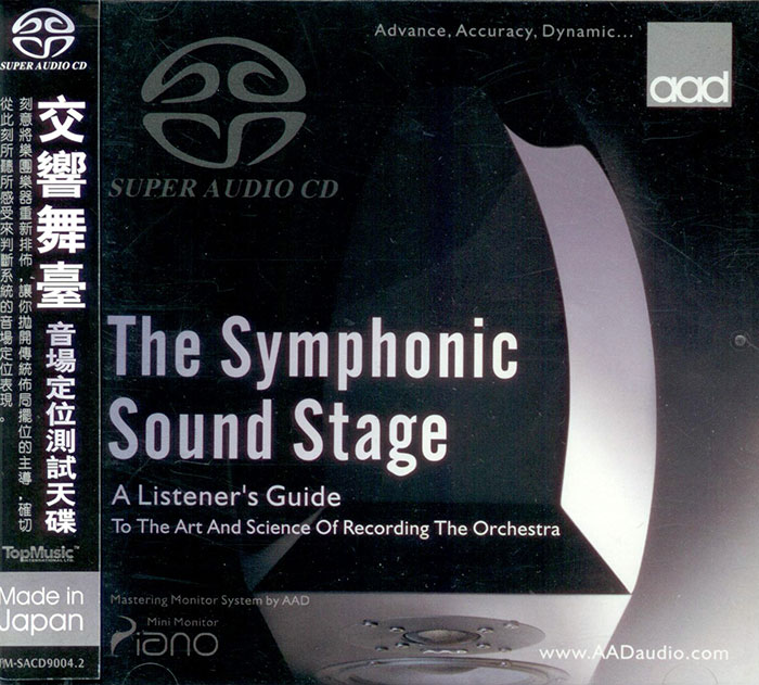 The Symphonic Sound Stage
