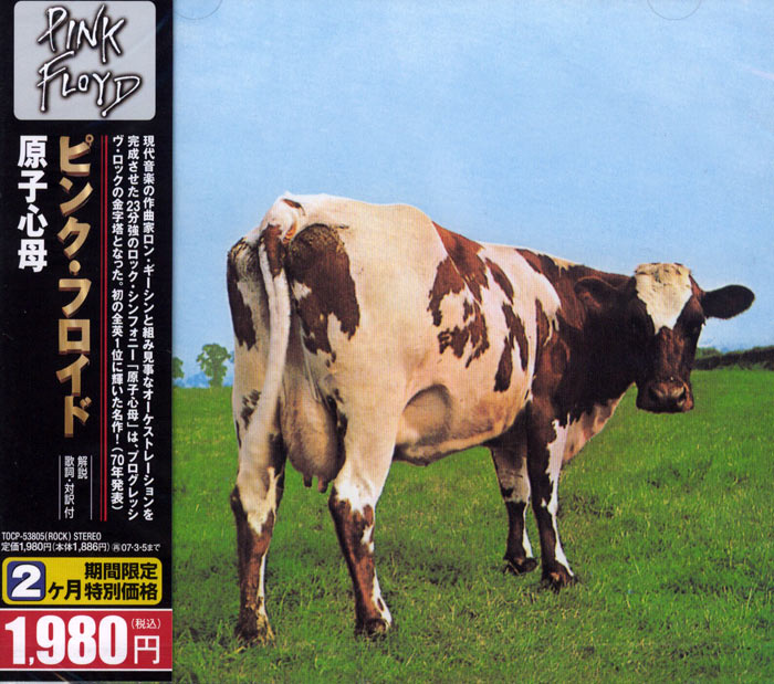 Atom Heart Mother