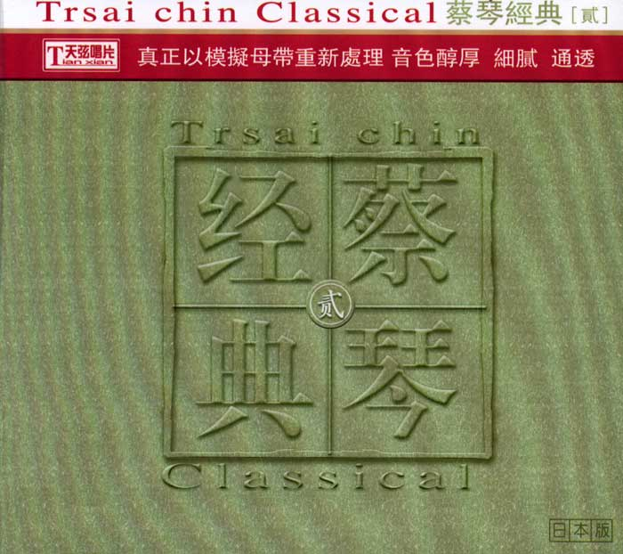 Classical v. 2