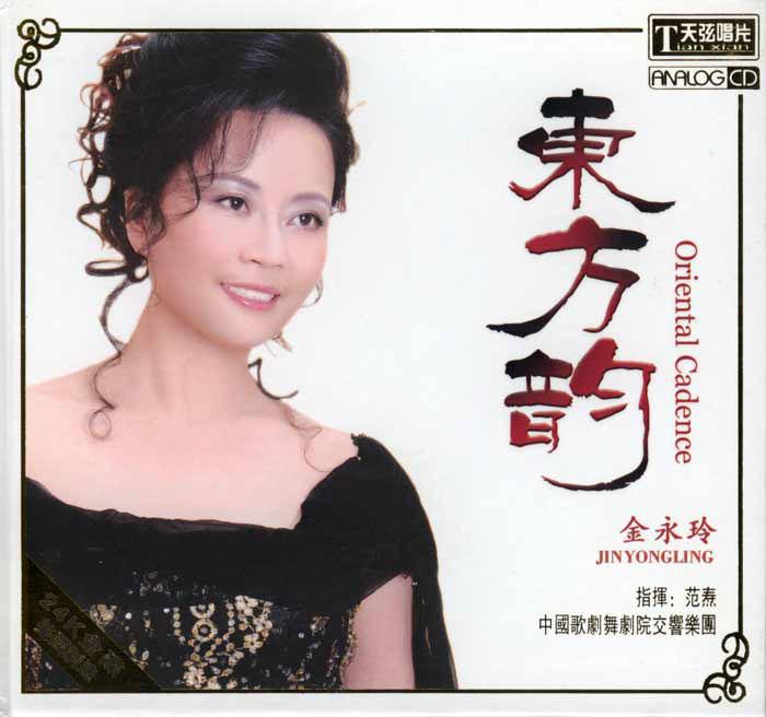 Oriental Cadence