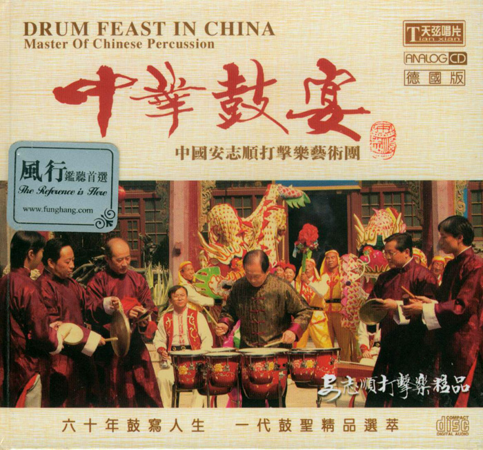 Drum Feast in China