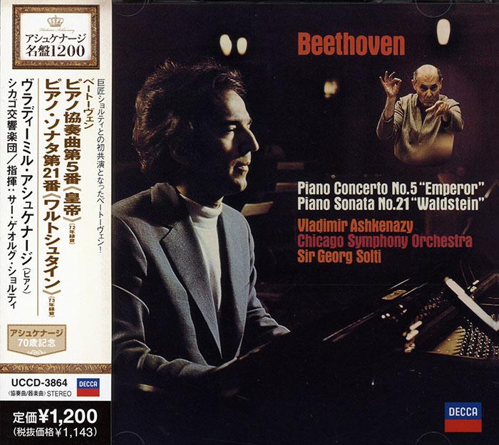 Piano Concerto No. 5 In E Flat Major, Op. 73 'Emperor' / Piano Sonata No. 21 In C Major, Op. 53 'Waldstein' image