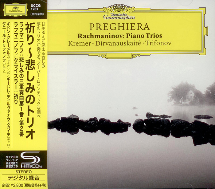 Pregihiera / Piano Trios image
